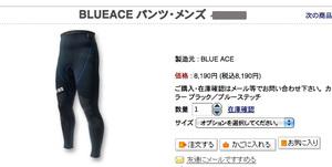 Bluepants
