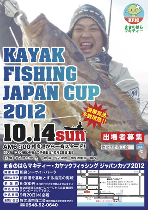 Kayak_fishing_japan_cup8311
