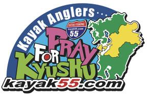 Pray_for_kyushu2016