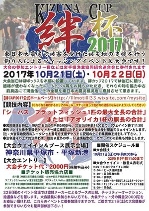 Cup2017cs20901